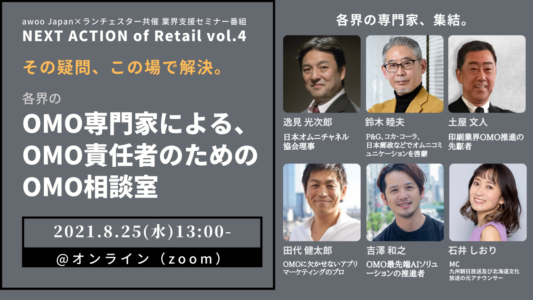 NEXT-ACTION-of-Retail-vol.4